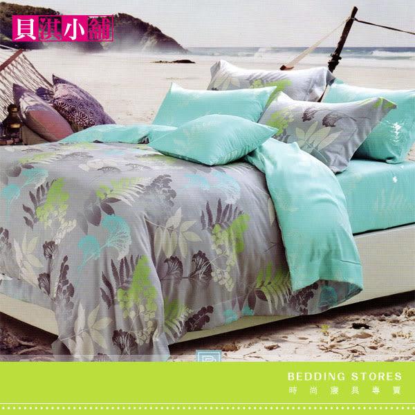 天絲床包涼被組 / 口袋溫度 / 加大雙人(床包+2枕套+雙人涼被)四件組【貝淇小舖】