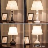 台燈臥室床頭北歐美式客廳燈現代簡約時尚溫馨創意遙控床頭櫃台燈.YYS 小確幸