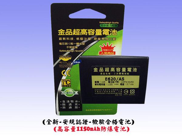 【全新-安規檢驗合格電池】亞太A6 / K-Touch E619 / A+ World A6 原電製程
