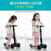 兒童滑板車1-2歲初學者可坐寶寶滑滑車男女小孩踏板車溜溜車3-6歲CY『小淇嚴選』