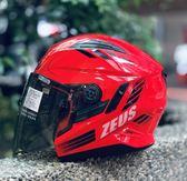 ZEUS瑞獅安全帽,ZS-613B,AJ10/紅黑