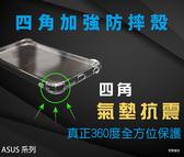 『四角加強防摔殼』ASUS ZenFone3 Zoom ZE553KL Z01HDA 透明軟殼套 空壓殼 背殼套 背蓋 保護套 手機殼