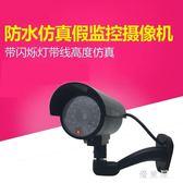 室外防水仿真監控攝像頭帶閃爍燈假攝像機 QG7157『優童屋』