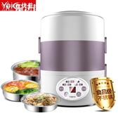 三層電熱飯盒可插電保溫加熱蒸煮熱飯蒸飯器迷你電飯鍋1-2人 魔法街