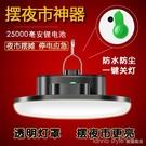 充電燈泡LED夜市地攤燈家用移動超亮強光應急戶外擺攤專用照明燈 618購物節 YTL