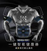 腹肌帖腹部貼智慧健身儀家用男士訓練器材鍛煉馬甲線女懶人收腹機健腹輪igo 貝芙莉女鞋