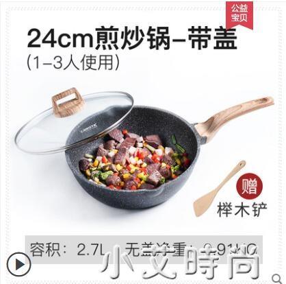 卡羅特麥飯石不粘鍋炒鍋家用炒菜鍋鍋電磁爐燃氣灶專用平底鍋煎鍋 NMS小艾新品