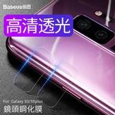 鏡頭膜 三星 Galaxy S9 S9+ Plus 鏡頭鋼化膜 超薄0.15mm 鋼化玻璃貼 高清透明 保護貼 防指紋 螢幕保護貼