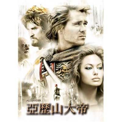 亞歷山大帝DVD
