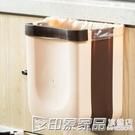垃圾桶 米選廚房垃圾桶掛式家用壁掛式折疊懸掛車載廁所衛生間收納分類桶 印象家品