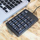 筆電數字鍵盤外接迷你超薄免切換tz7312【歐爸生活館】