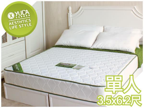 獨立筒床墊【YUDA】法式柔情【3M防潑水+21CM】3.5尺標準單人二線獨立筒床墊/彈簧床墊