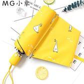 MG 雨傘-遮陽防曬防紫外線折疊雨傘