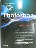 【書寶二手書T2/電腦_ZCV】Photoshop CS5全新進化_呂昶億_附光碟
