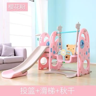 滑滑梯 室內家用兒童小型秋千組合 寶寶滑梯 家庭遊樂園設備小孩玩具