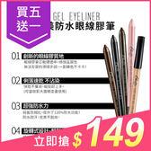 【買5送1】韓國BBIA 絕色完美防水眼線膠筆(0.5g) 多款可選【小三美日】