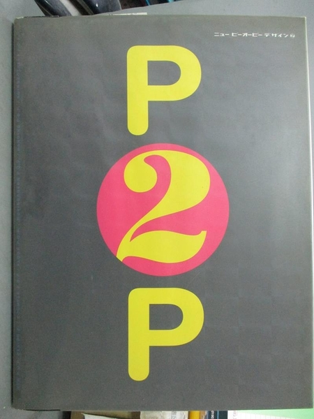 【書寶二手書T1/設計_YJK】New P.O.P Design 2_Not Available (NA)