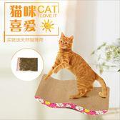 貓抓板貓玩具瓦楞紙貓磨爪板磨爪器耐磨寵物貓咪用品 歌莉婭