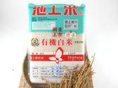 有機白米1.5公斤【池上鄉農會】