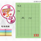 熱銷推薦【longder龍德】電腦標籤紙...