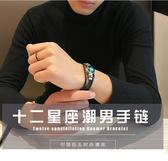 手鏈 十二星座男韓版潮人個性日韓簡約青少年百搭學生復古首飾 GB1960『優童屋』