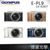 OLYMPUS E-PL9+14-42mm EZ 電動鏡組 回函送底座肩帶 原廠公司貨 德寶光學