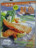 【書寶二手書T1/餐飲_ZGS】鮭魚的25種吃法_李幸紋/總編輯