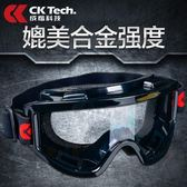護目鏡 防沖擊護目鏡透明防塵防風防沙騎行防護眼鏡電焊工勞保摩托車眼鏡 情人節禮物