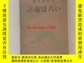 二手書博民逛書店罕見いろは論語Y459931 大町桂月 朝日書房 出版1929