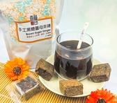 【喜福田】手工黑糖薑母茶磚  38g*8入*3袋/組