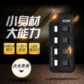 USB分線器3.0高速一拖四4口usb3.0分線器