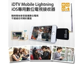 OEO iPhone iPad 專用行動數位電視接收器 iDTV iOS 8-Pin lightning