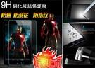 超薄9H強化玻璃膜鋼化平板電腦玻璃貼 I...