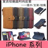 【萌萌噠】iPhone X Xs 6 7 8 plus  高檔時尚商務錢包款 復古紋側翻皮套 可支架 插卡 帶掛繩 皮套