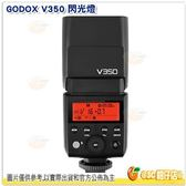 神牛 GODOX V350N 微單機頂閃光燈 V350 公司貨 Nikon D5600 D7200 D7500