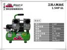 【台北益昌】GIANTLI 小工具人 無油式 1.5HP 6L 110V/60Hz 空壓機 空氣壓縮機 保證足碼足升