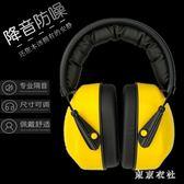 防呼嚕隔音耳罩 睡眠用專業防噪音舒適睡覺學生學習降噪靜音耳機 QG26356『東京衣社』