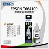 EPSON T664/T6641 原廠盒裝黑色填充墨水 適用L120/L310/L360/L365/L485/L380/L550/L565/L1300