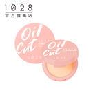 【加價購】1028 Oil Cut!超吸油蜜粉餅 (膚色)
