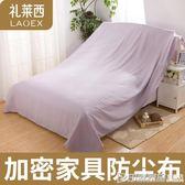 家具防塵布沙髮防塵布遮蓋遮灰布床防塵罩遮塵布大蓋布擋灰布家用 印象家品
