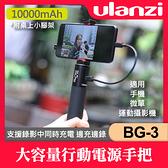 【補貨中11010】Ulanzi BG-3 充電寶 行動電源 手把 自拍棒 相機 運動相機手機雙向快充 10000mAh