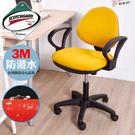 辦公椅 書桌椅 桌椅 凱堡 3M防潑水D扶手人體工學電腦椅 【A08161】
