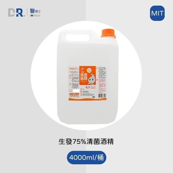 【醫博士】生發 清菌酒精75% 4公升*6桶 / 箱 【現貨】