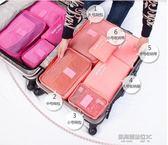 旅行出差衣服用品洗漱包行李箱收納袋分裝化妝包整理打包便攜套裝  凱斯盾數位3C