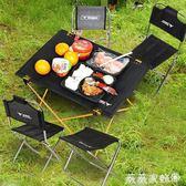 摺疊桌子 韓國Selpa戶外燒烤野餐桌椅便攜式沙灘折疊桌子輕便航空鋁合金桌 igo 薇薇家飾