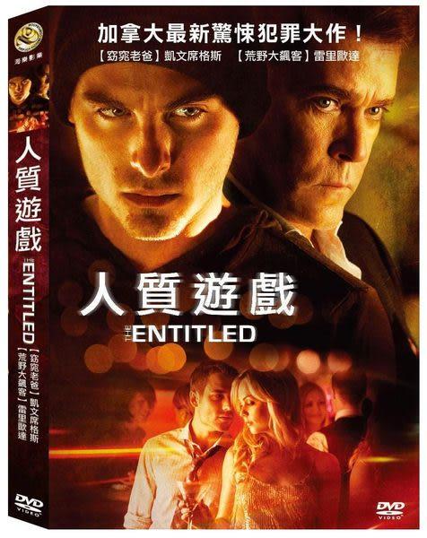 人質遊戲 DVD  (音樂影片購)