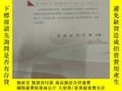 二手書博民逛書店一班一文化罕見一師一特色Y256927 韓雪 哈爾濱出版社 ISBN:9787548437031 出版2019