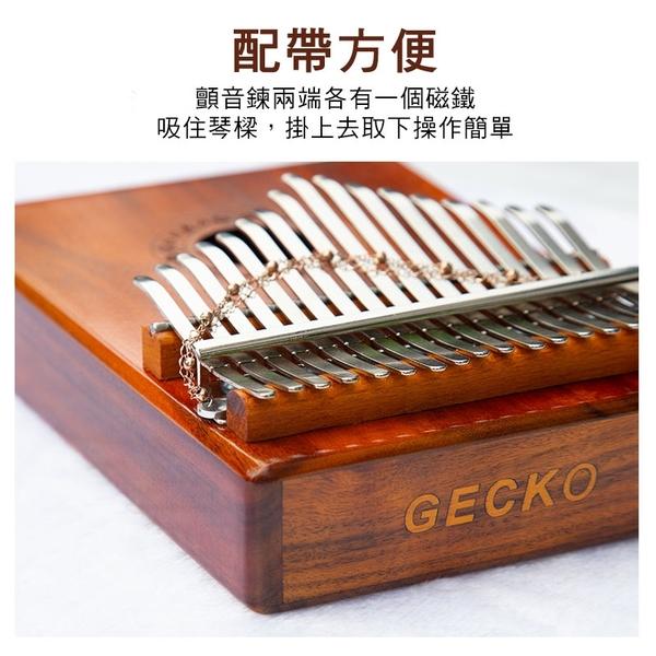 GECKO K17-C 拇指琴 顫音鍊 顫音鏈 沙鏈 卡林巴琴沙鍊