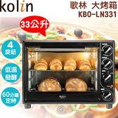 【歌林】33公升溫控旋風大烤箱/發酵功能KBO-LN331 保固免運-隆美家電