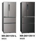 《Panasonic 國際牌》610公升(L) 四門變頻冰箱 無邊框鋼板系列 NR-D611XV (含標準安裝)